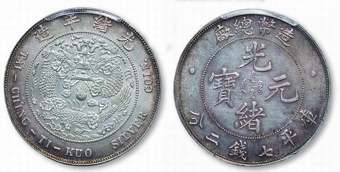 造币总厂光绪元宝七钱二拍卖价格及图片