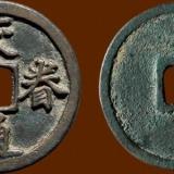 古钱币收藏悟性很重要