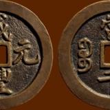 古钱币收藏不能钻牛角尖