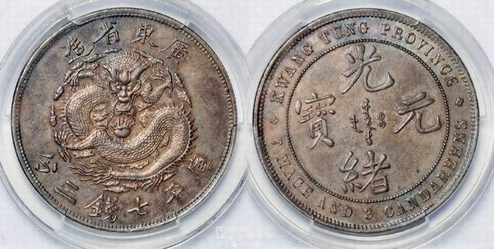 广东省造七三反版七钱三分银币价格及图片