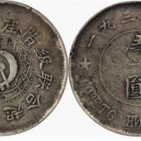 苏维埃鄂豫皖壹圆银币价格及图片
