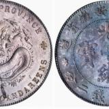 安徽省造光绪二十四年七钱二分银币价格及图片