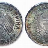 湖南省宪成立纪念壹圆银币价格及图片