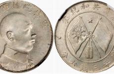 唐继尧像拥护共和三钱六分侧像价格及图片