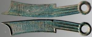 古钱币收藏知识常用术语