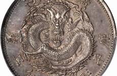 SBP16春钱币收藏地方版银币拍卖结果