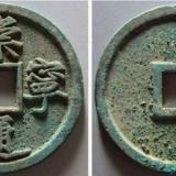 古钱币收藏有哪些禁忌
