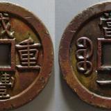 2016年4月古钱币收藏拍卖价格top10