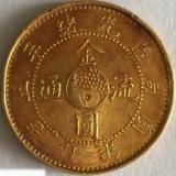 光绪辛丑吉林银圆局造金币