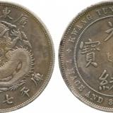 广东光绪元宝银币价格及图片