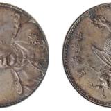 2016年机制币银元拍卖价格