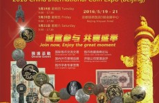 2016中国钱币收藏展5月19日开幕
