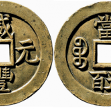 什么样的古钱币值钱