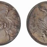 2016北京春拍机制币拍卖成交价格前十名