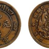 铜元之王—四川光绪当三十铜元