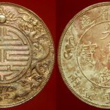广东双龙寿字一两银币及图片