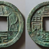 2016年5月古钱币拍卖价格表