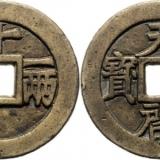 托伊托堡中国钱币收藏专场拍卖价格统计