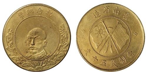 唐继尧纪念币图片及价格