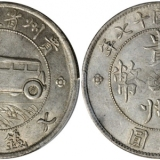 民国贵州汽车银币图片及价格