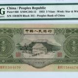 第二套人民币及图片