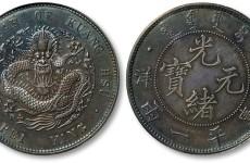 钱币收藏(广州)展销会9月23日开幕