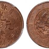吉林铜元拍卖最新成交价格及图片