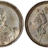 曹锟像宪法成立纪念币