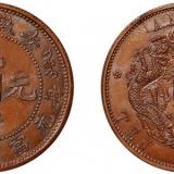 安徽省造光绪元宝方孔十文铜样币