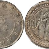 近代珍稀银币的四个等级