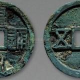 古钱币钱文与形制