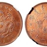 上海泛华2016年春拍铜币专场精品概述