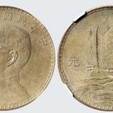 机制银币上海2016年春拍卖价格