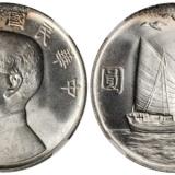 民国中期孙中山银币版本及图片