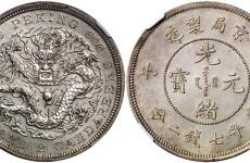 2016年香港夏季钱币收藏拍卖日程