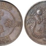 湖南洪宪元年开国纪念币