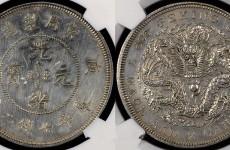 NGC推出8月上海钱币收藏现场评级