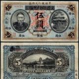 大清银行及发行的纸币