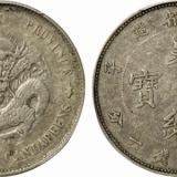 江南省造光绪元宝银币及图片