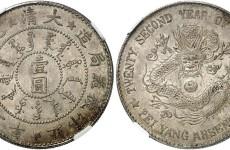香港8月钱币收藏拍卖结果