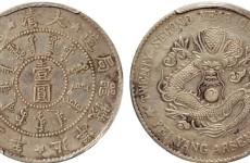 北洋二十二年光绪元宝壹圆银币图片及价格