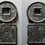 2017年1月古钱币拍卖成交总结