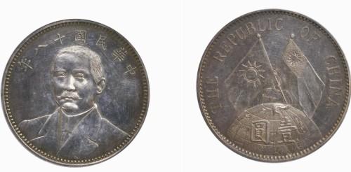 民国孙中山像背地球银币图片及价格
