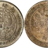 户部丙午中字大清银币一两及图片