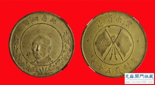 云南唐继尧像纪念铜币五十文价格及图片