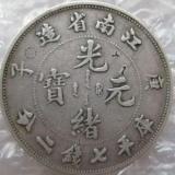 江南庚子光绪元宝银币版别及图片