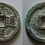 古钱币收藏价值与品相