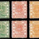 清代邮票为何如此珍贵