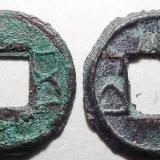 两晋古钱币价格及图片