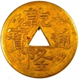 乾隆通宝机铸代用币